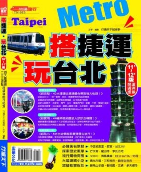 搭捷運.玩台北11'-12'版