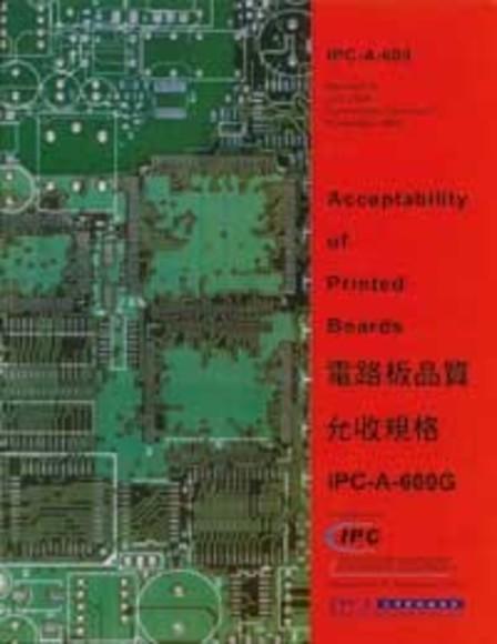 電路板允收規範IPC-A-600G手冊
