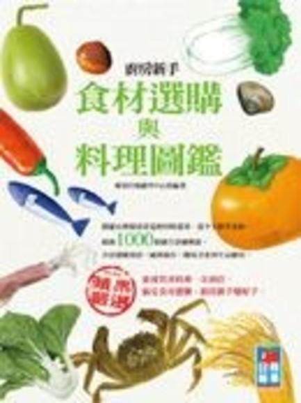 廚房新手食材選購與料理圖鑑(平裝)
