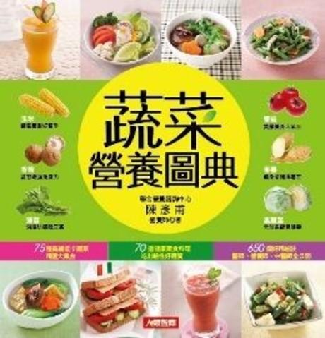 蔬菜營養圖典(精裝)