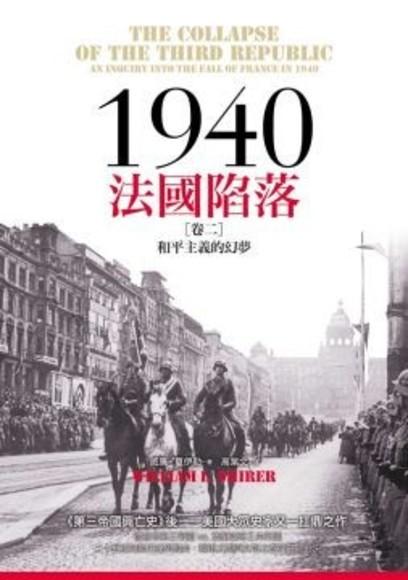 1940法國陷落(卷二)