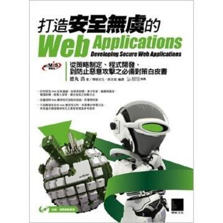 打造安全無虞的Web Applications:從策略制定、程式開發,到防止惡意攻擊之必備對策白皮書