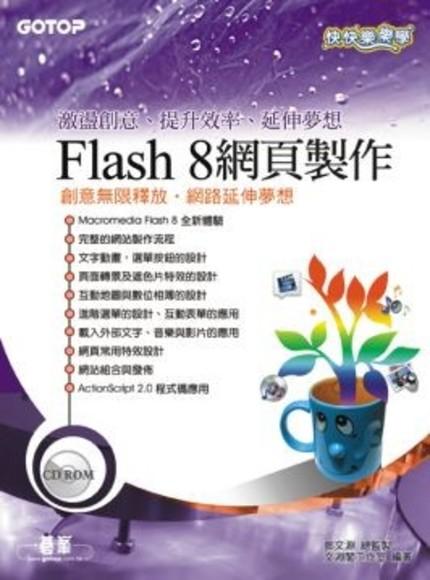 快快樂樂學 Flash 8 網頁製作(平裝)