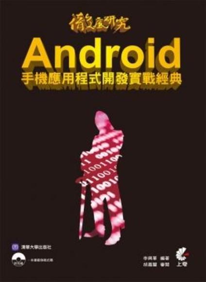 徹底研究 Android 手機應用程式開發實戰經典