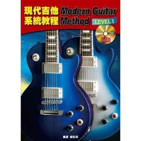 現代吉他系統教程1(附2片CD)