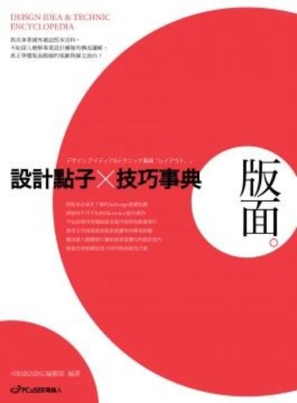 設計點子X技巧事典:版面(平裝)