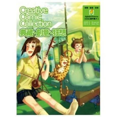 典藏、創意、狂想(Creative Comic Collection創作集1)