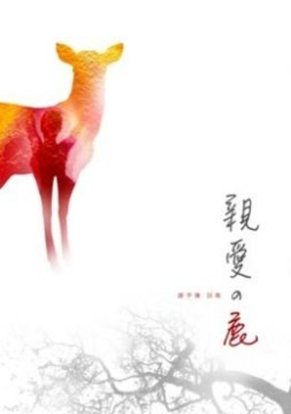 親愛的鹿:謝予騰詩集