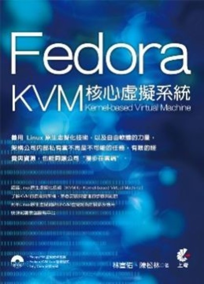 Fedora 核心虛擬系統 KVM:Kernel-based Virtual Machine