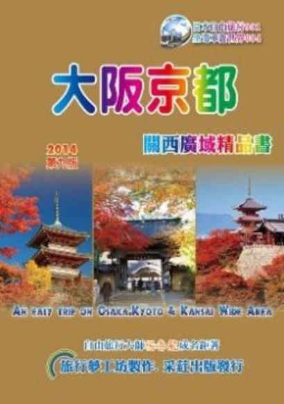 大阪京都.關西廣域精品書(2014~15升級第9版)