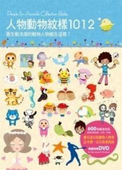 人物動物紋樣1012(隨書附DVD)(平裝)