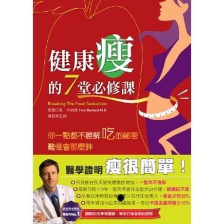 健康瘦的7堂必修課:醫學證明,瘦很簡單!