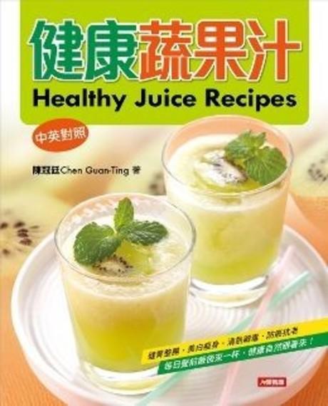 健康蔬果汁(中英對照)