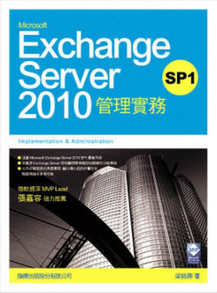 Microsoft Exchange Server 2010 SP1 管理實務