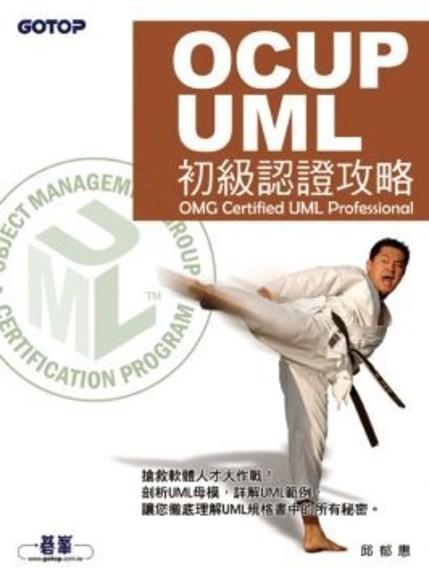 OCUP/UML初級認證攻略(平裝)