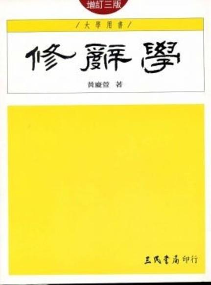 修辭學(增訂三版)