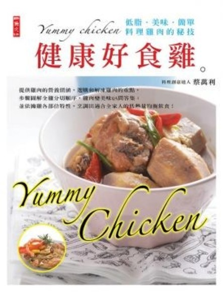 健康好食雞:低脂.美味.簡單.料理雞肉的秘技