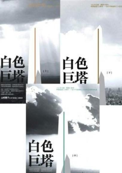 白色巨塔套書(2011年版,三冊不分售)(平裝)