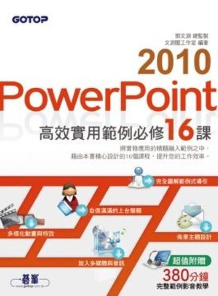 PowerPoint 2010高效實用範例必修16課(超值附贈影音教學)(平裝)