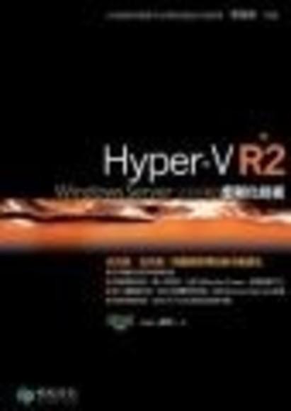 Windows Server 2008 R2虛擬化技術 Hyper-V R2(平裝)