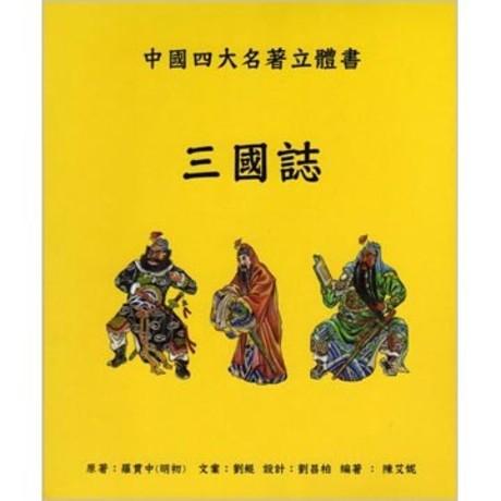 三國誌:中國四大名著立體書