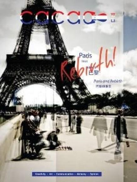cacao可口:巴黎與重生