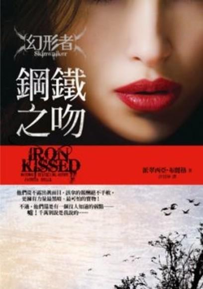鋼鐵之吻:幻形者III