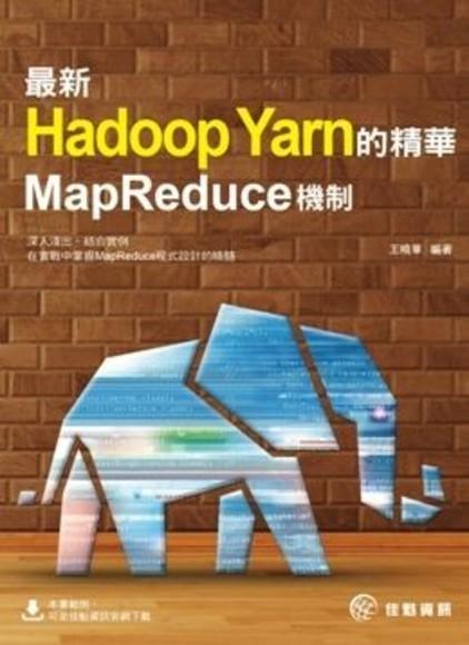最新Hadoop Yarn的精華:MapReduce機制