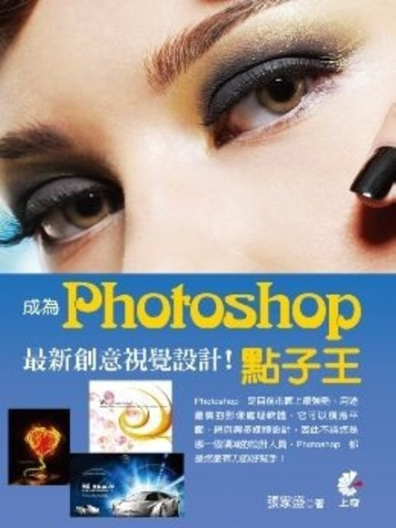成為Photoshop 點子王!最新創意視覺設計!