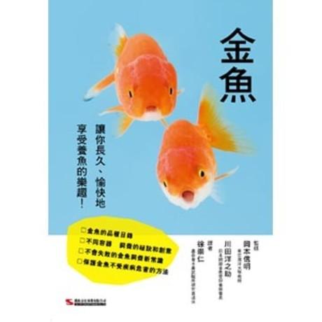 金魚 讓你長久、愉快地享受養魚的樂趣!