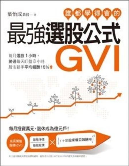 誰都學得會的最強選股公式GVI:每月選股1小時,勝過每天盯盤8小時。股市新手平均報酬15%!