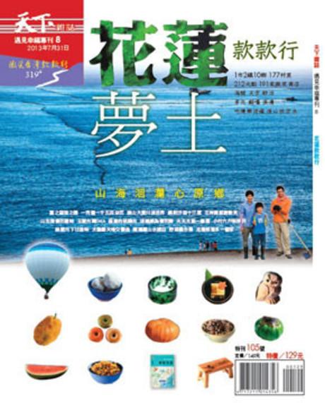 天下雜誌專刊:微笑台灣319+花蓮款款行