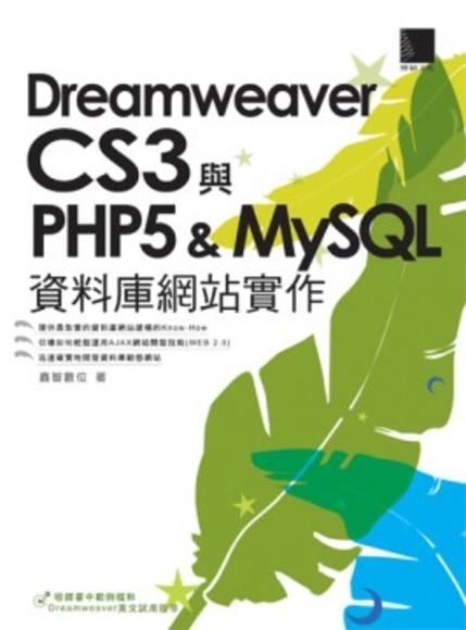 Dreamweaver CS3與PHP 5 & MySQL資料庫網站實作