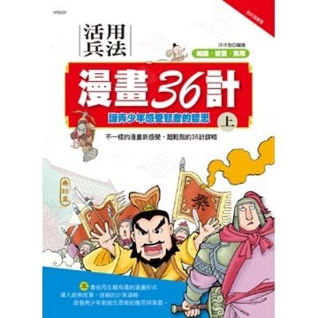 活用兵法漫畫36計(上)