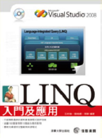 LINQ入門及應用