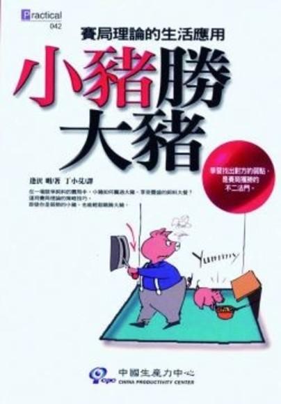 小豬勝大豬-賽局理論的生活應用(平裝)