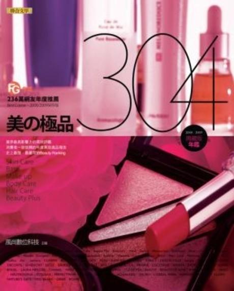 美的極品304-236萬網友年度推薦Best Cosme 2008/2009典藏版(平裝)