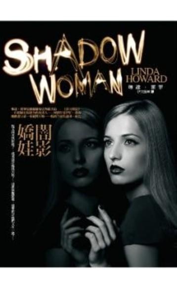 闇影嬌娃 Shadow Woman(限)