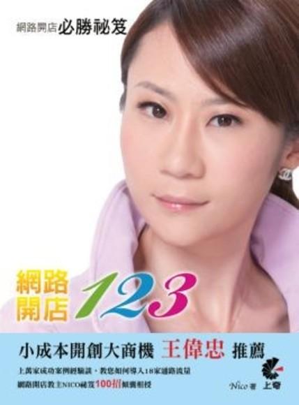 網路開店123:小成本開創大商機2011