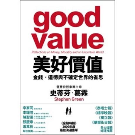 美好價值: 金錢、道德與不確定世界的省思(平裝)