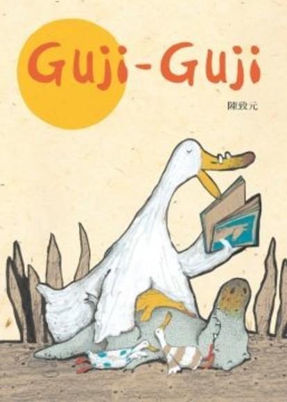 Guji-Guji(精裝附光碟片)