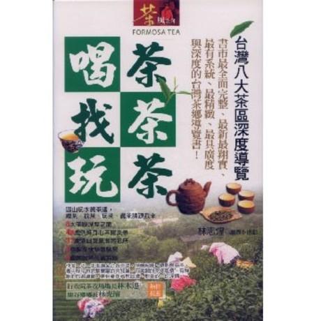 喝茶‧找茶‧玩茶【台灣八大茶區深度導覽】(平裝)