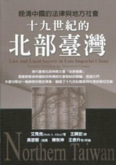 十九世紀的北部臺灣--晚清中國的法律與地方社會(平裝)