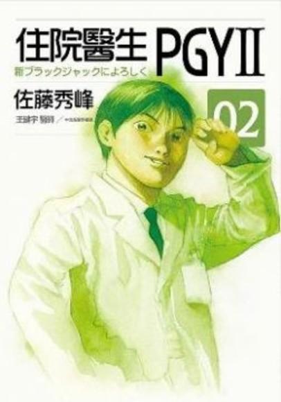 住院醫生PGY II(二)