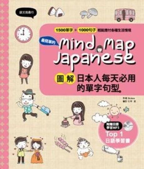 Mind Map Japanese:圖解日本人每天必用的單字句型