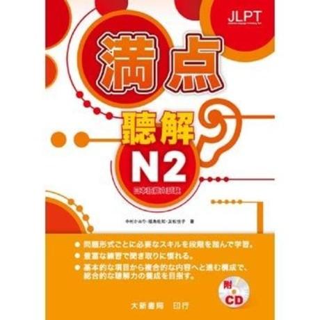 日本語能力試驗 滿點 聽解N2(附CD2片)