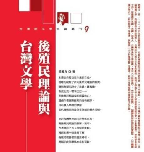 後殖民理論與台灣文學(平裝)
