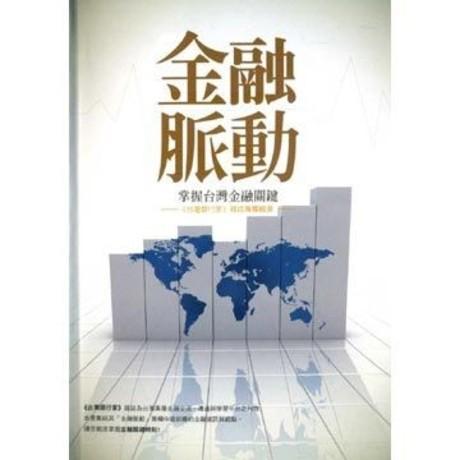 金融脈動-掌握台灣金融關鍵