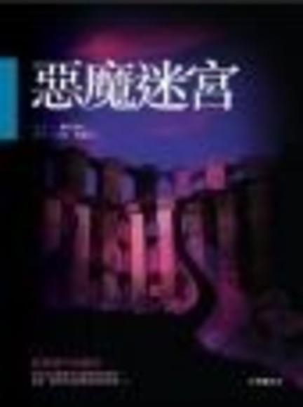 惡魔迷宮(平裝)