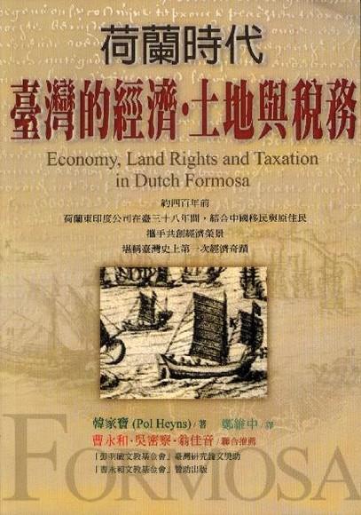 荷蘭時代台灣的經濟.土地與稅務